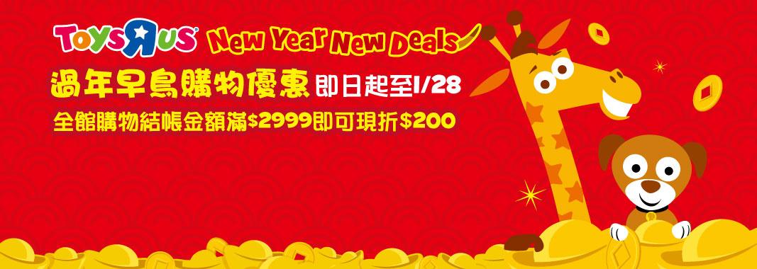 玩具反斗城★全館滿2999現折$200