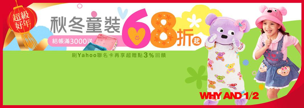 WHY AND 1/2 秋冬童裝68折起