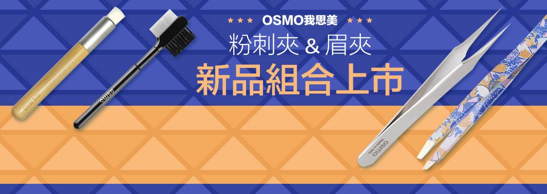 OSMO我思美 粉刺夾眉夾新品組合上市