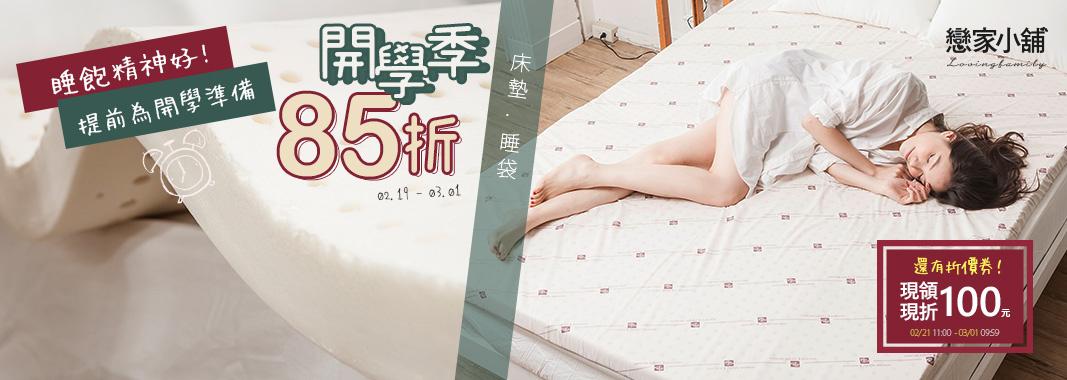 戀家小舖  床墊/睡袋限時85折
