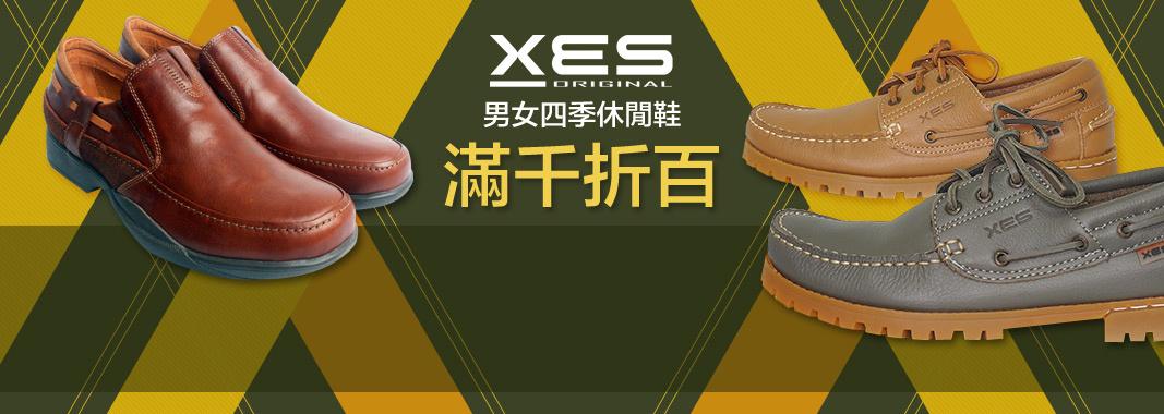 XES精選休閒鞋 滿千抵百