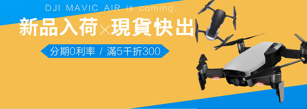 DJI MAVIC AIR 白色現貨↘