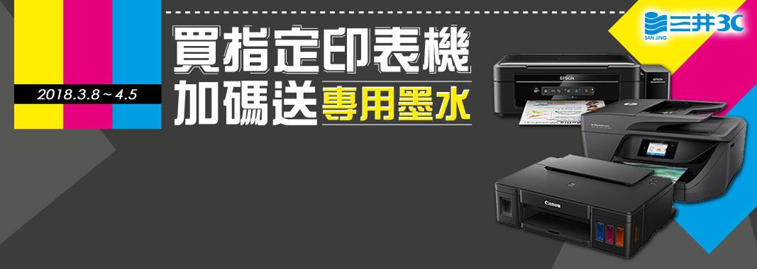 三井3C!品牌印表機加碼送!