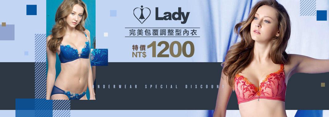 完美包覆調整型內衣任1件特價1200元