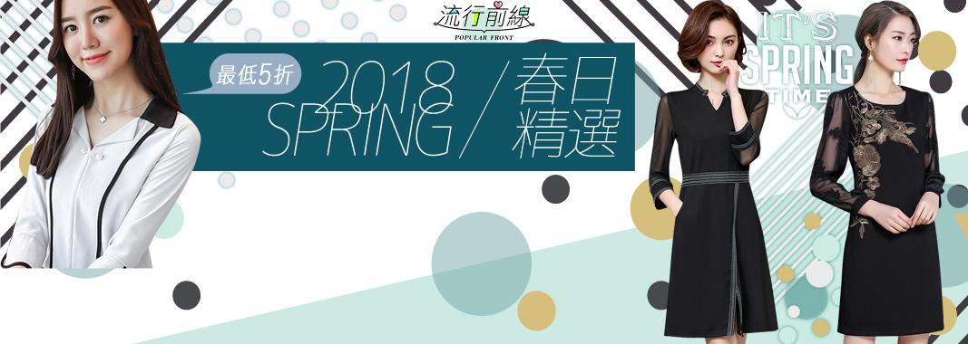 流行前線★春品5折