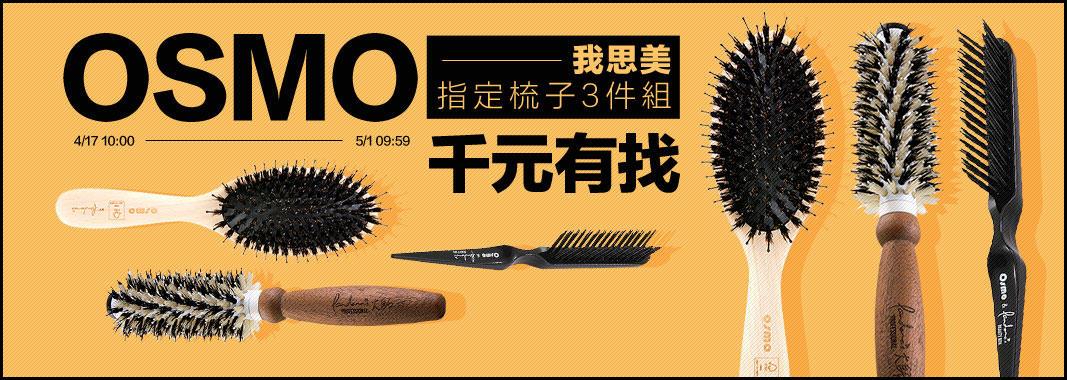 OSMO我思美指定梳子3件組千元有找