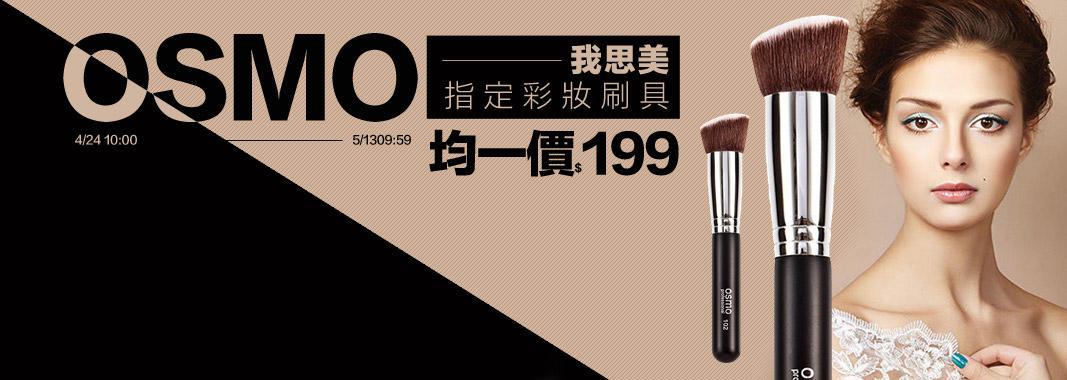 OSMO我思美刷具均一價199元