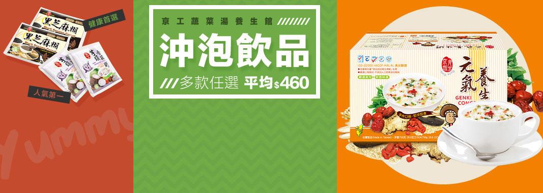 京工蔬菜湯 沖泡飲品 任兩盒 特價920