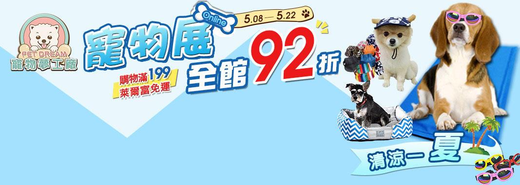 寵物夢工廠 全店92折