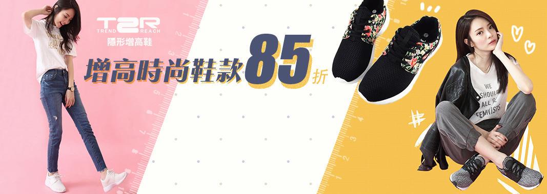 T2R增高時尚 鞋款85折