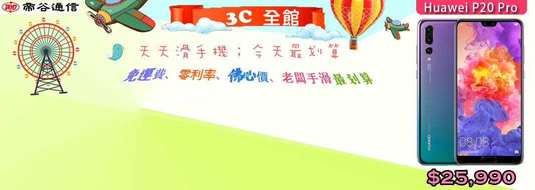 帝谷通信工程有限★P20 Pro現貨供應