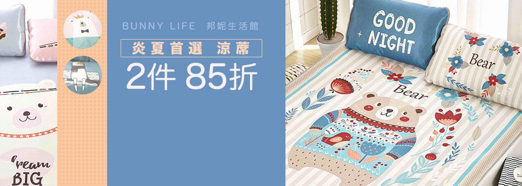 ★炎夏首選★涼蓆2件85折