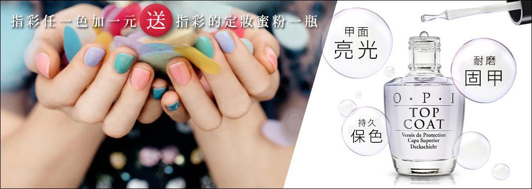OPI任購1色指彩可以1元加購送保色護甲