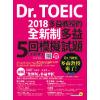 Dr.TOEIC多益教授的2018全新制多益5回模擬試題+解析(附1CD)作者:金暎