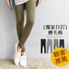 內搭褲的設計,是一般孕婦基本的入門款式喔!布料是厚實的磨毛棉,手感舒適又很保暖