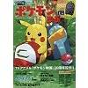 Pokemon精靈寶可夢電影20週年紀念 附錄: 寶可夢後背包(可折疊收納)