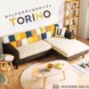 日本原裝品牌沙發拼布混搭設計風格小坪數居家精巧L型