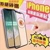 iPhone X 8 7 6 Plus  碳纖維軟邊  鋼化玻璃手機螢幕保護貼 殼 膜 不易碎邊