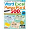 Word、Excel、PowerPoint 強效精攻500招 (超實用增量版)作者:PCuSER研
