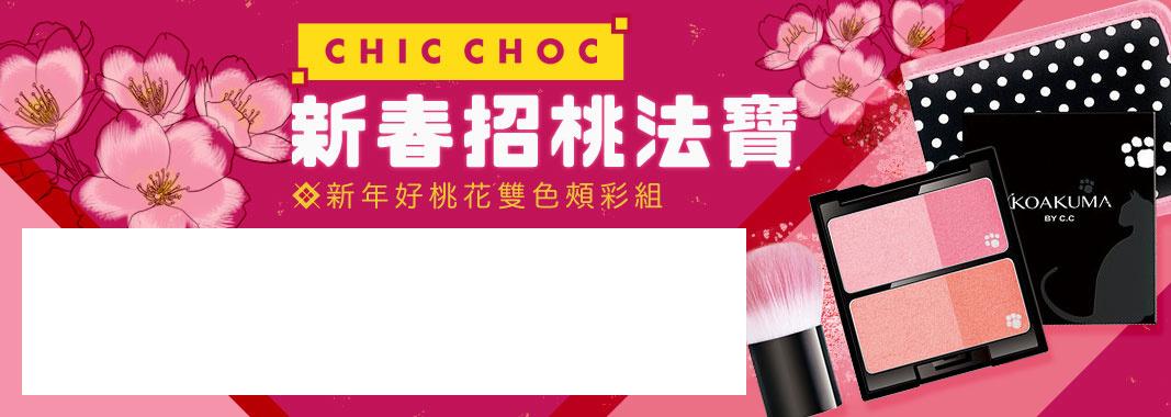 繽紛聖誕【CHIC CHOC】小惡魔彩妝