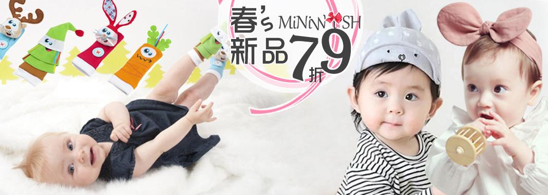 【米妮希望屋】春新品79折!