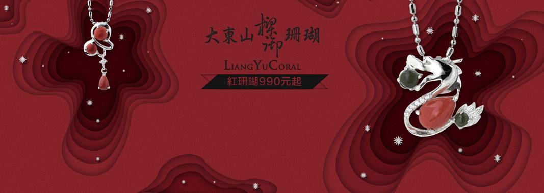 紅珊瑚990元起