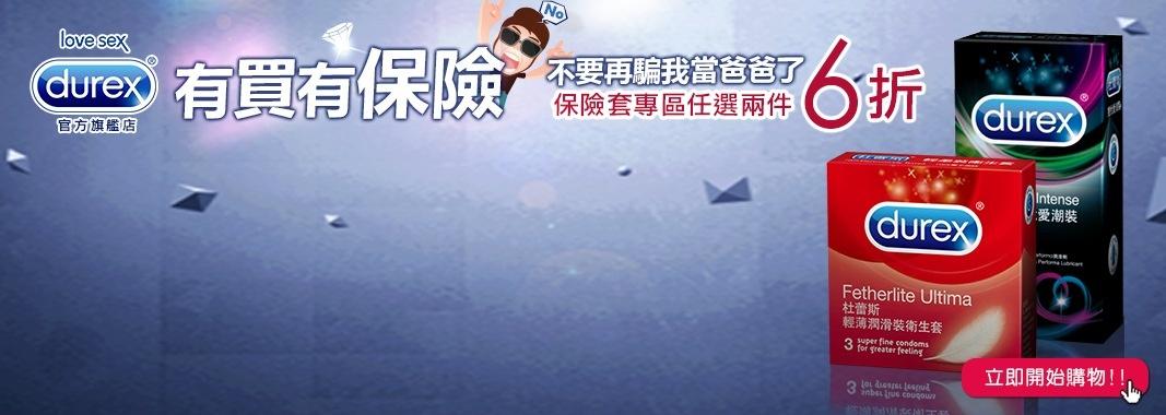 Durex官方旗鑑店