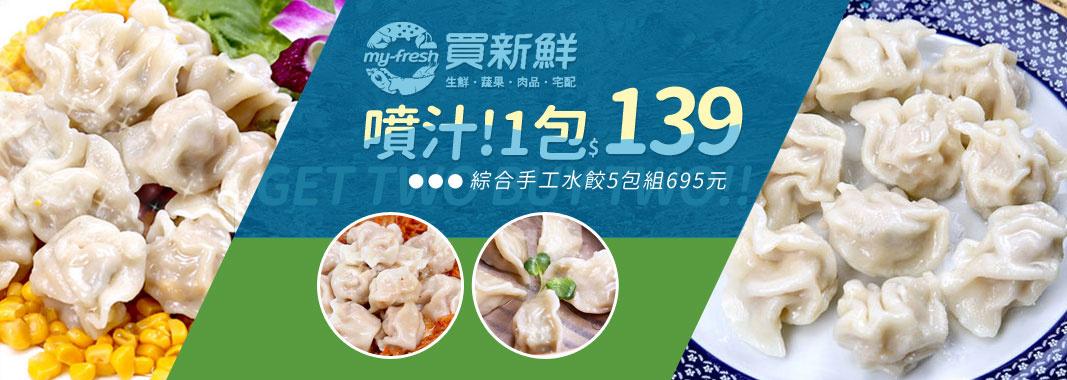 綜合手工水餃5包組(50顆/包)