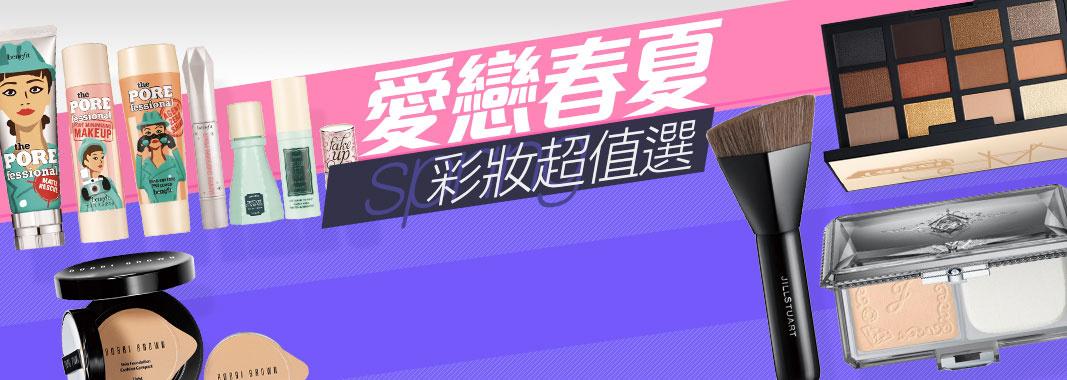 愛戀春夏★繽紛彩妝超值選