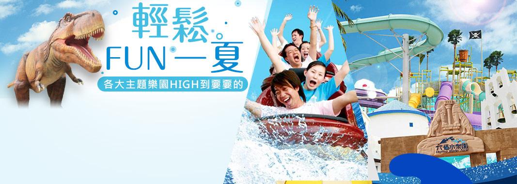 輕鬆FUN一夏 住宿 旅遊 門票 遊樂園