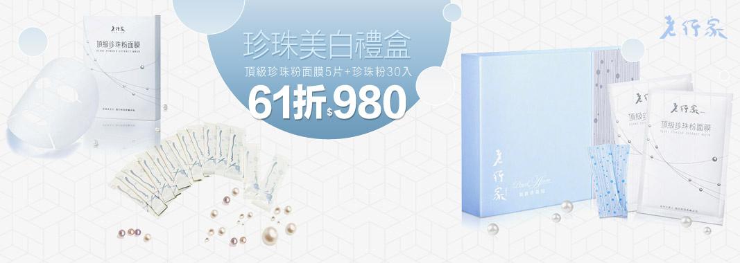 (頂級珍珠粉面膜5片+珍珠粉30入)