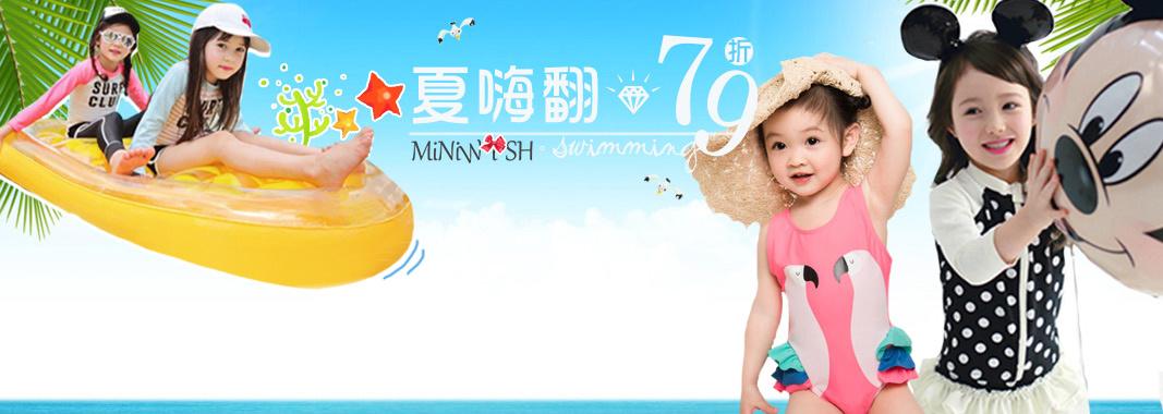 米妮希望屋★夏日戲水任選79折
