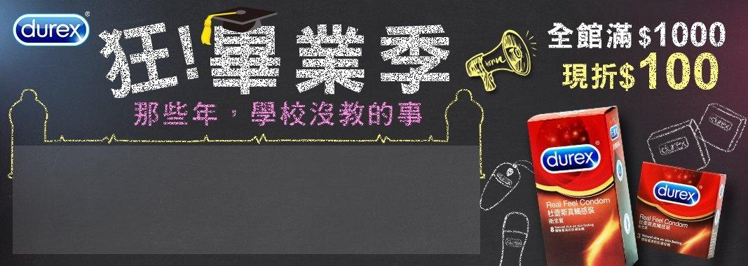 Durex官方旗鑑店 萊爾富免運