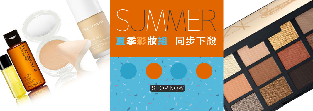 SUMMER SALE 夏季彩妝特惠同步