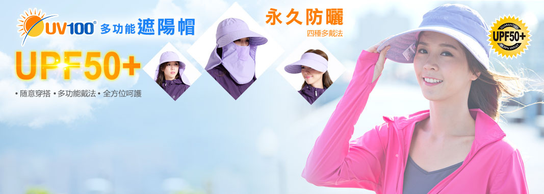 UV100::戶外防曬專家