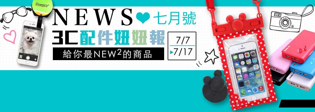 3C配件妞妞報★七月號發刊