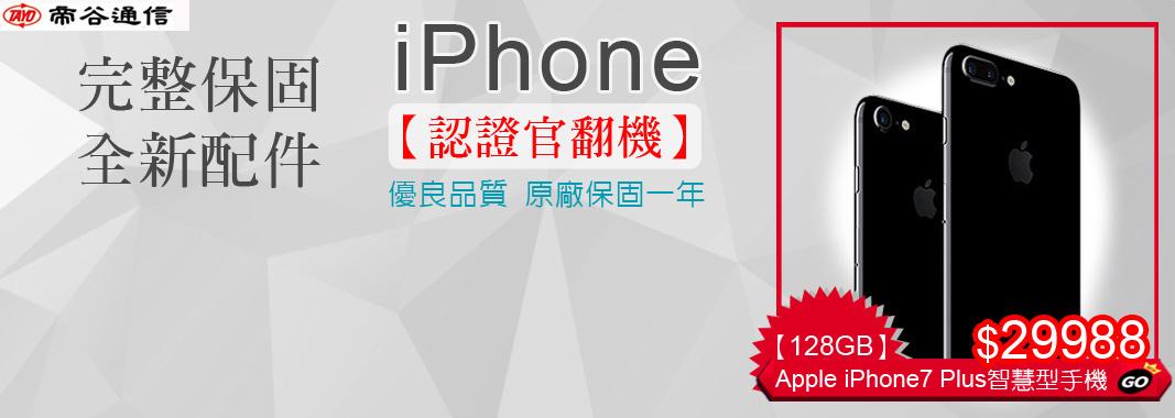 iPhone7認証官翻機 一年保固