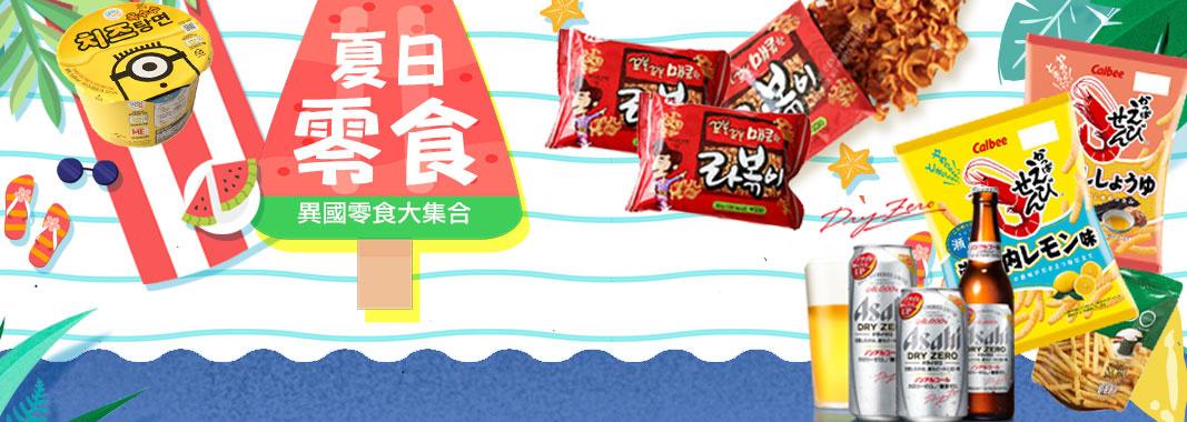 夏日FUN  異國零食大集合