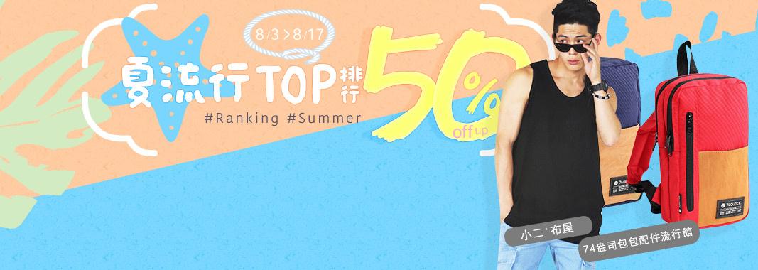 夏流行排行榜TOP50