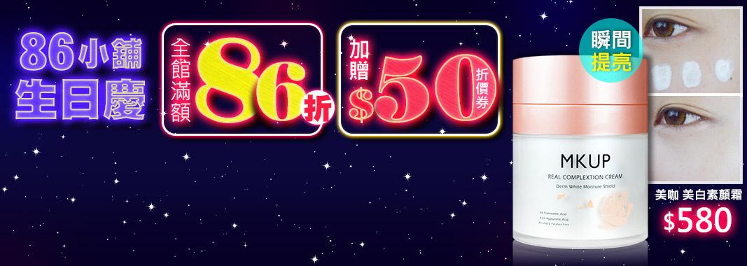 86小舖生日慶 滿額打86折!