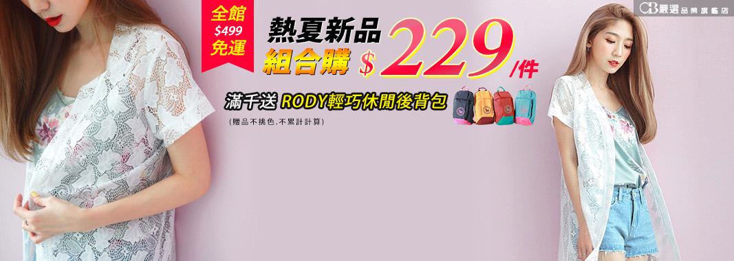 OB嚴選・全店499免運費
