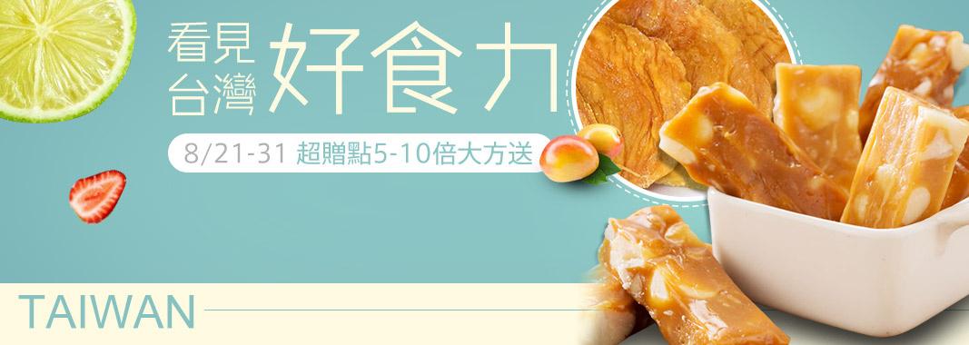 看見台灣好食力 超贈點大方送