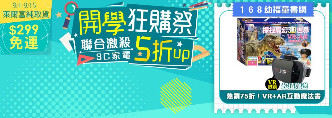 開學狂購祭★VR魔法書熱銷75折