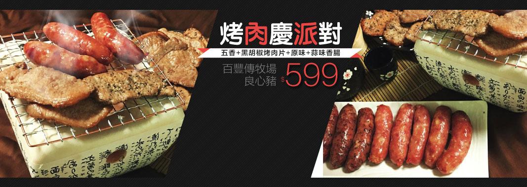 五香烤肉片+黑胡椒烤肉片+原味+蒜味香腸