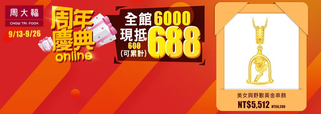周大福 周年慶滿6000現抵688