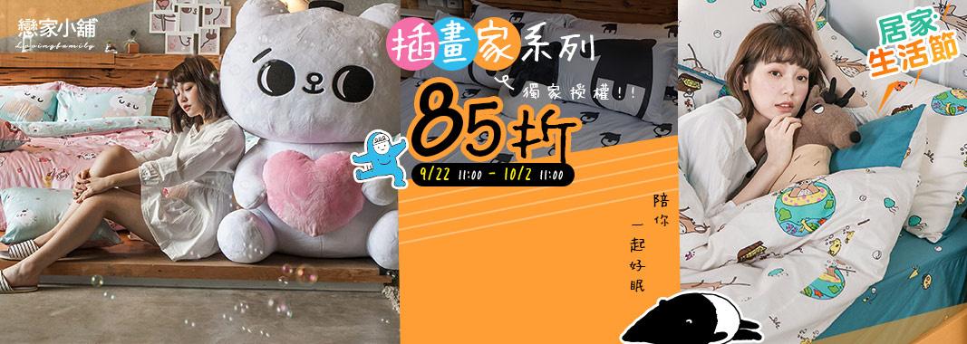 戀家小舖  插畫家系列床包85折!