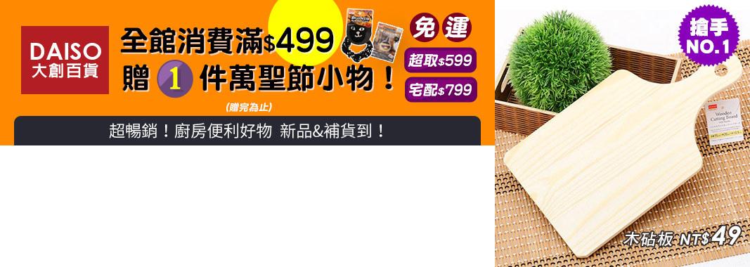 DAISO 大創百貨  萊爾富599免運