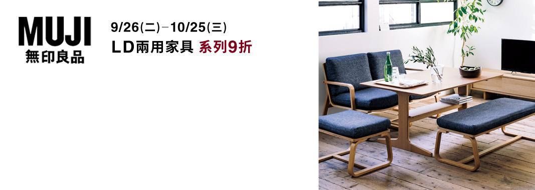 MUJI LD兩用家具系列9折