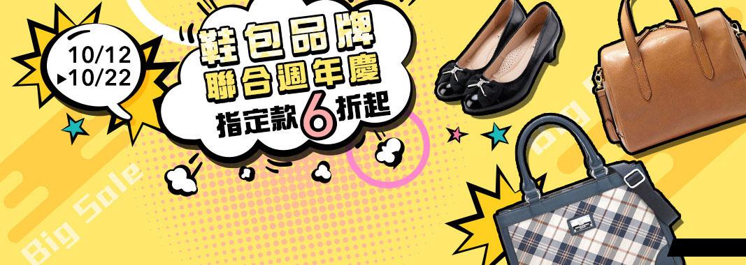 鞋包品牌聯合週慶6折起