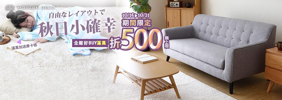 ModernDeco 全館滿萬再折500
